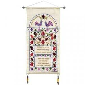 Yair Emanuel Embroidered Silk Applique Floral Home Blessing - Hebrew & English