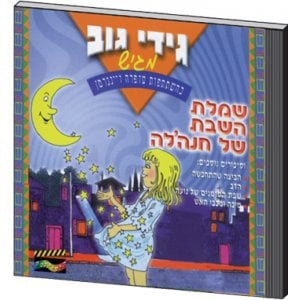 Chanale and the Shabbat Dress Hebrew CD