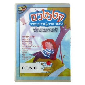 Ktantanim Stories and Songs for Kids DVD