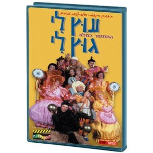 Utz Li Gutz Li Hebrew Kids DVD