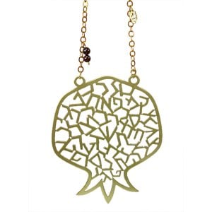 Shraga Landesman Brass Wall Hanging Pomegranate - Hebrew Alphabet