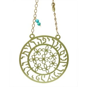 Shraga Landesman Brass Wall Hanging Flowers - Song of Songs Words
