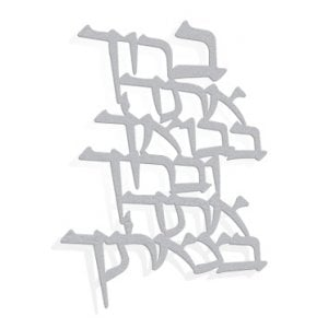 Dorit Judaica Floating Letters Wall Plaque - Arrival Departure Blessing