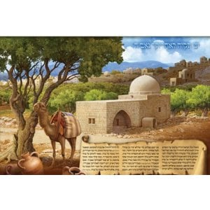 Laminated Colorful Wall Poster - Rachels Tomb and Prayer