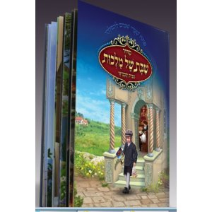 Illustrated Siddur for Children