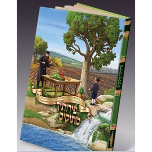 Tu BiShvat Booklet in Hebrew