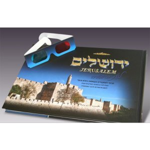 3D Hebrew Jerusalem Book