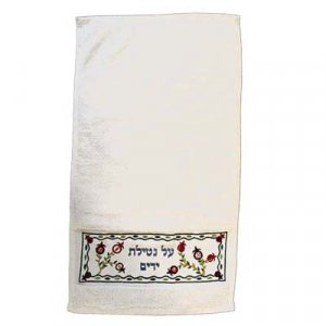 Yair Emanuel Netilat Yadayim Towel - Embroidered Pomegranates and Blessing Words