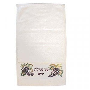 Yair Emanuel White Hand Towel - Embroidered Netilat Yadayim & Grapes