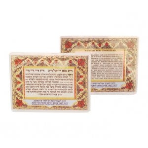 Pocket Size Laminated Travelers Prayer Card - Hebrew and English