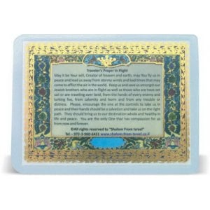 Laminated Card with Travelers Prayer for Safe Air Travel - Hebrew and English