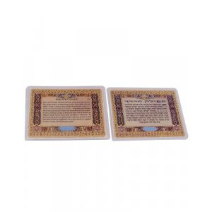 Laminated Card with Travelers Prayer in Hebrew and French