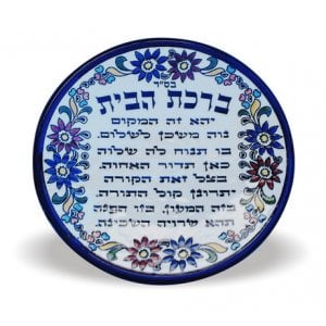 Ceramic Wall Plaque, Armenian Floral Design - Home Blessing in Hebrew