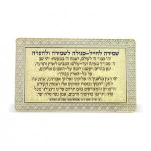 Pocket Size Velvet Holder with Laminated Cards - Amulets for Soldiers Protection