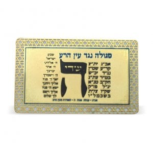 Laminated Card Amulet against the Evil Eye in Hebrew
