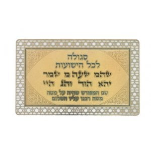 Pocket Size Velvet Holder with Laminated Cards - Amulets for Divine Assistance