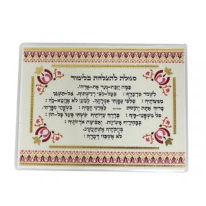 Pocket Size Laminated Card - Prayer for Success in Studies and Travelers Prayer
