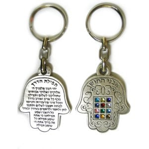 Twelve Tribes Hamsa keychain with Travelers Prayer
