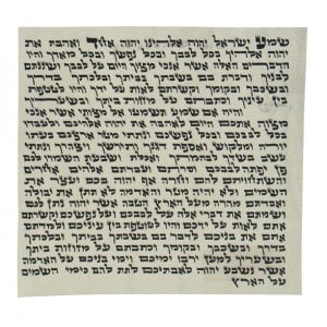 Large Kosher Mezuzah Scroll Sefardi Version