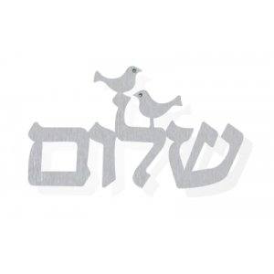 Dorit Judaica Floating Letters Peace Wall Plaque Birds - Shalom
