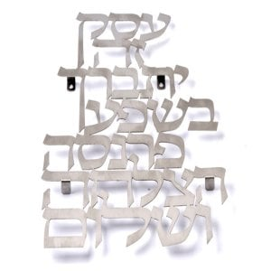 Dorit Judaica Floating Letters Wall Plaque Hebrew - Business Blessing