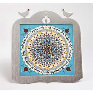 Dorit Judaica Decorative Wall Plaque Doves Frame - Home Blessing