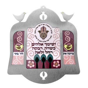 Dorit Judaica Decorative 3 Panel Wall Plaque - Daughters Blessing Hebrew