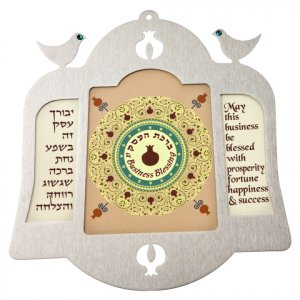 Dorit Judaica Hebrew English Wall Plaque Windows Design - Business Blessing