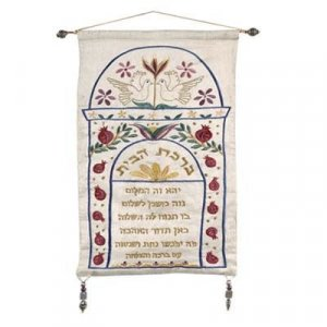 Wall Hanging Gold Hebrew Blessing for Home -By Emanuel
