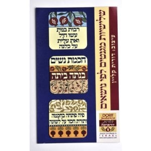 Dorit Judaica Trio Magnets Eishet Chayil Blessings - Hebrew