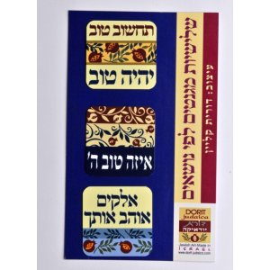 Judaic Positive Thinking Magnet Trio by Dorit Klein
