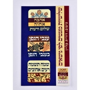 Dorit Judaica Trio Magnets Wedding Blessings - Hebrew