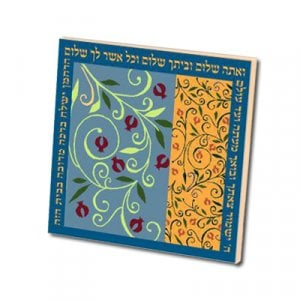 24 pack Dorit Judaica Aluminum Magnet Pomegranates Peace Blessing - Hebrew