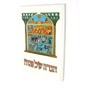 Haggadah softcover