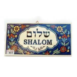 "Armenian Plaque ""SHALOM"""
