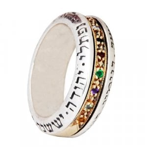 Haari Twelve Tribes Rotating Ring with Breastplate Gems