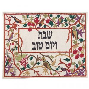 Yair Emanuel Hand Embroidered Challah Cover, Multicolored - Forest Views