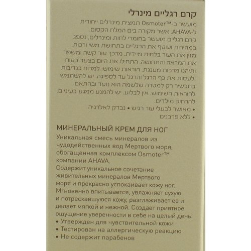 AHAVA Dead Sea Mineral Foot Cream