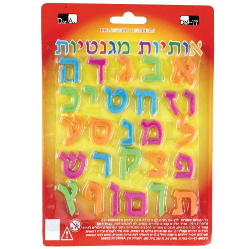 Alef Bet Magnets