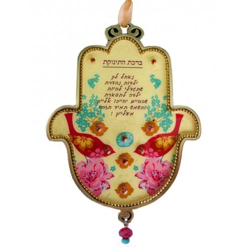Baby Gift Hamsa by Iris Shemesh - Yellow