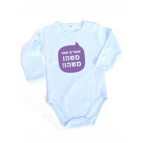 Barbara Shaw Long Sleeve Baby Onesie, Blue - They Say I'm Really Special, Hebrew