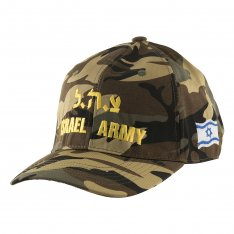 Baseball Cap with Israel Army Zahal Camouflage and Israeli Flag
