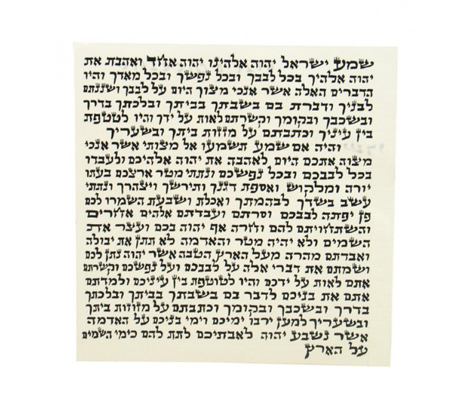 Mezuzah Scroll - Buy Kosher Mezuzah Parchments   aJudaica.com