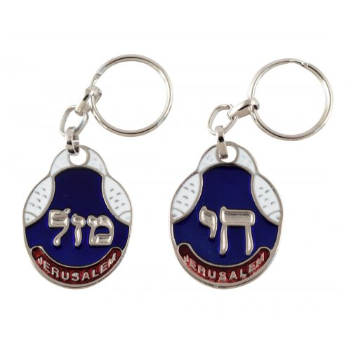 Blue-White Jerusalem Keychain with Fish and Mazal or Chai Blessing