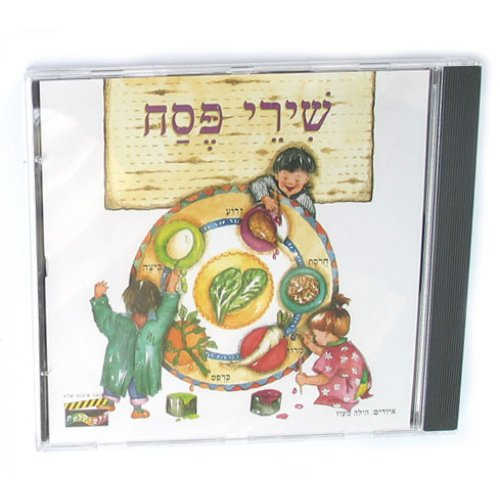 CD Pesach Passover Songs for Adults and Children – Amos Barzel