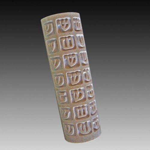 Caesarea Arts Jerusalem Stone Mezuzah Case - Matrix Design