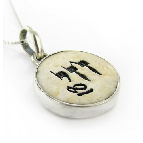 Chai Jerusalem Stone Necklace