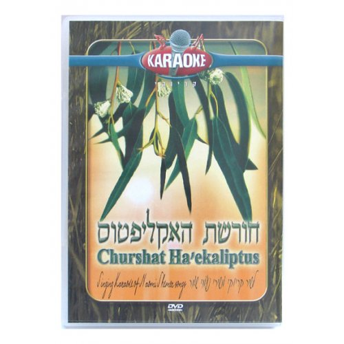 Churshat Haeklipatus Karaoke PAL and NTSC DVD - 1 in stock!