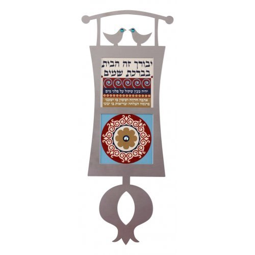 Dorit Judaica Colorful Wall Plaque Two-Window Design Hebrew - Home Blessing