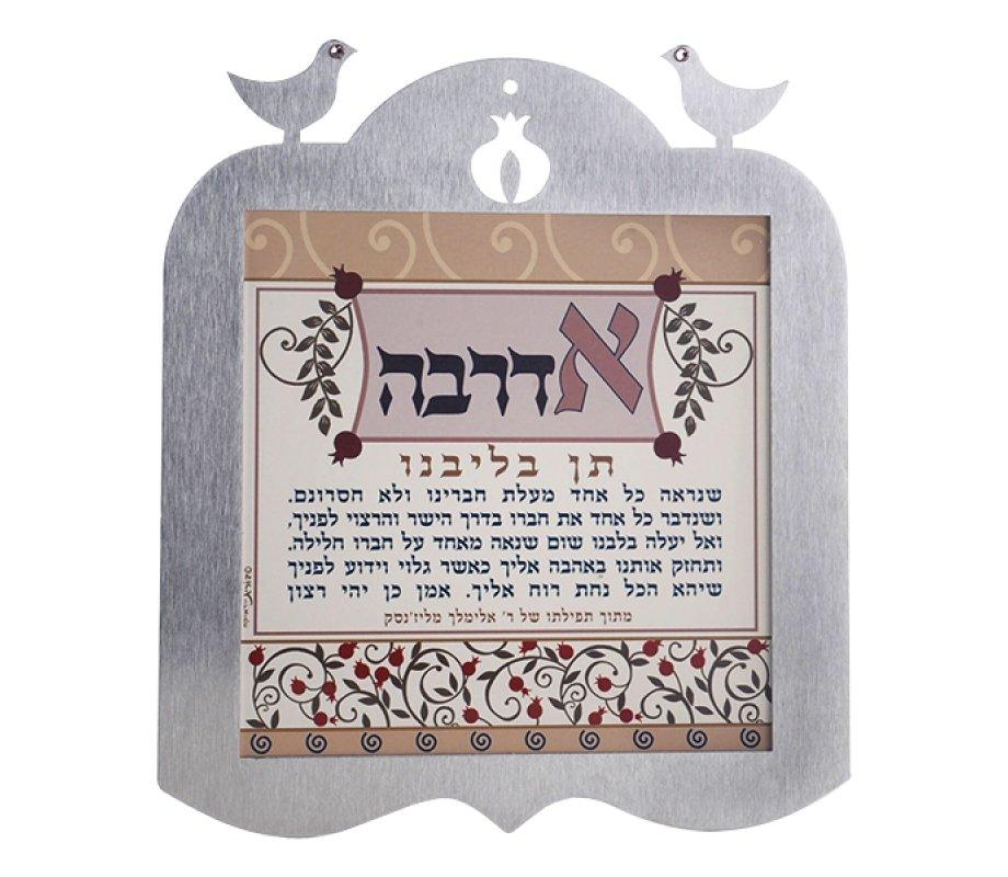 Dorit Judaica Decorative Wall Plaque - Adaraba Rabbi Elimelech ...